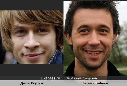 Дима Ступка и Сергей Бабкин