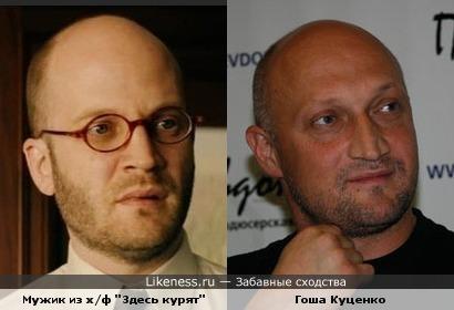 Мужик из фильма и Гоша Куценко