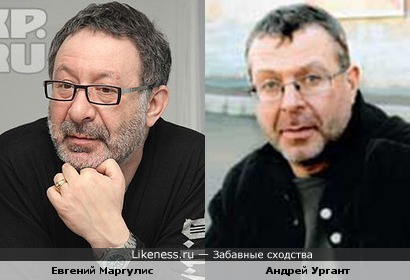 Маргулис и папа Вани Урганта похожи