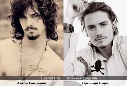 Антон Савлепов похож на Орландо Блума
