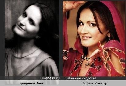 девушка Аня похожа на Софию Ротару