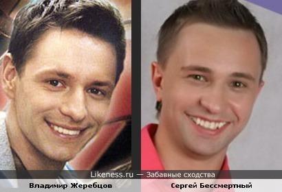 Владимир Жеребцов похож на Сергея Бессмертного