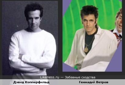 Геннадий Ветров похож на Дэвида Копперфильда
