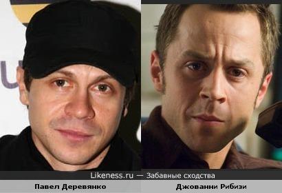 Павел Деревянко похож на Джованни Рибизи и наоборот.