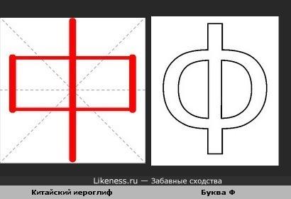 Китайский иероглиф похож на букву Ф русского языка.