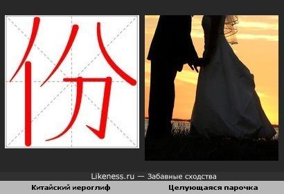 Китайский иероглиф похож на целующуюся парочку