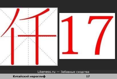 Китайский иероглиф похож на 17