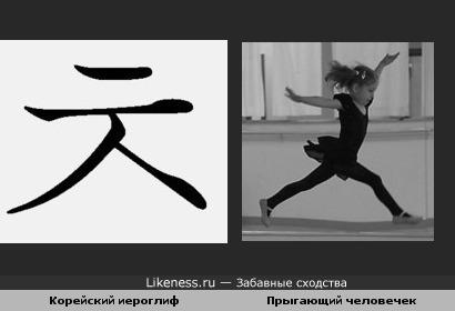 Корейский иероглиф похож на прыгающего человечка