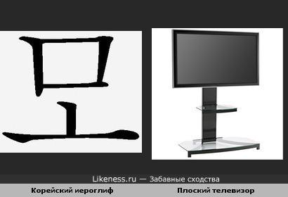 Корейский иероглиф похож на плоский телевизор
