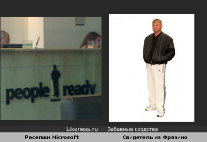 Изображение человека на ресепшене Microsft свидетель из Фрязино?