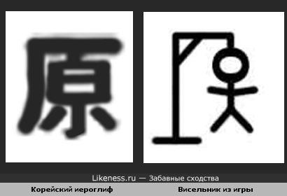 Корейский иероглиф похож на человеска игры виселица