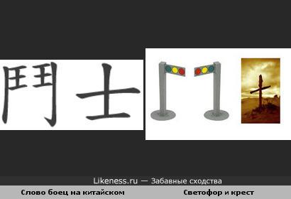Слово боец на китайском похоже на светофор и крест