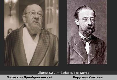Пофессор Преображенский (Евгений Евстигнеев) похож на Берджиха Сметана