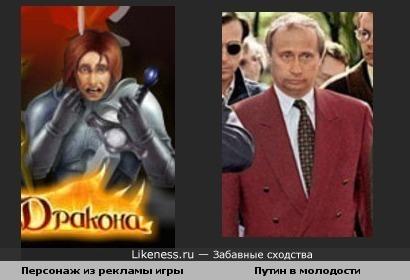 Персонаж из рекламы игры похож на молодого напуганного путина