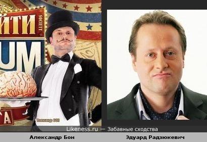Александр Бон на этом фото похож на Эдуарда Радзюкевича