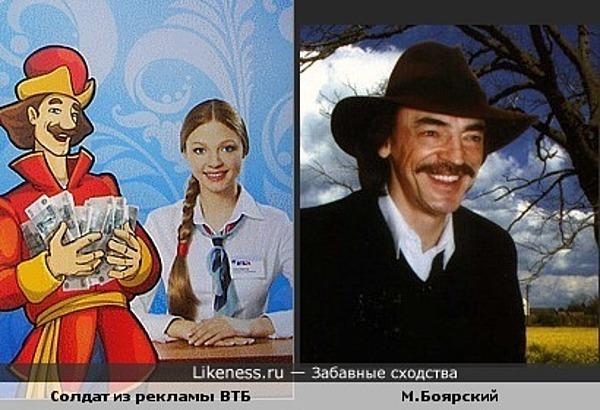 Солдат из рекламы ВТБ похож на Михаила Боярского