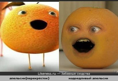 апельсинчики