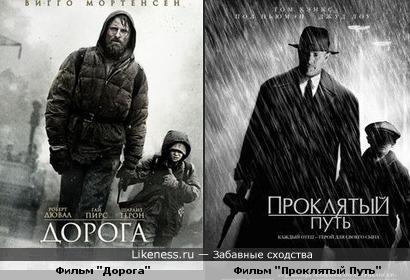 Постеры этих двух совершенно разных фильмов чем-то похожи