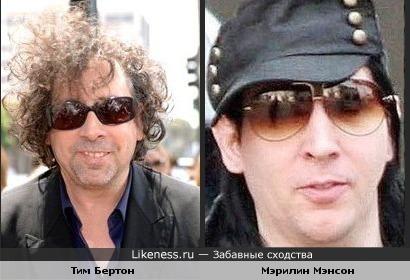 Тим Бертон похож на Мэрилина Мэнсона без грима