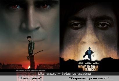 """Постер """"Ночь страха"""" и постер """"Старикам тут не место"""""""