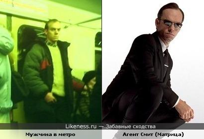 Неизвестный мужчина в метро подозрительно похож на агента Смита
