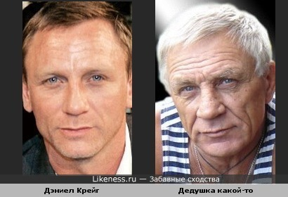 Дениел Крейг и дедуля