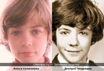 Алиса Селезнёва и Дмитрий Медведев - разлученные близнецы