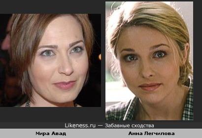 Мира Авад похожа на Анну Легчилову