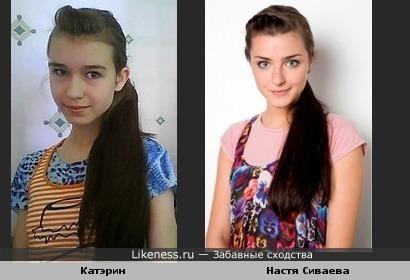 Катэрин похожа на Настю Сиваеву