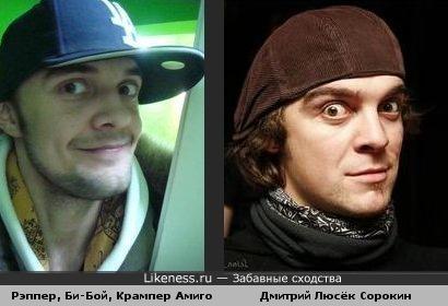 Рэппер, Би-Бой, Крампер Амиго похож на Дмитрия Люська Сорокина
