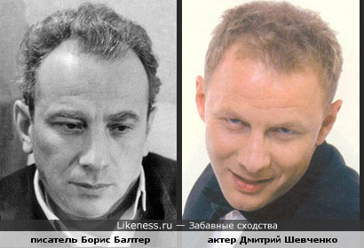 Дмитрий Шевченко похож на Бориса Балтера