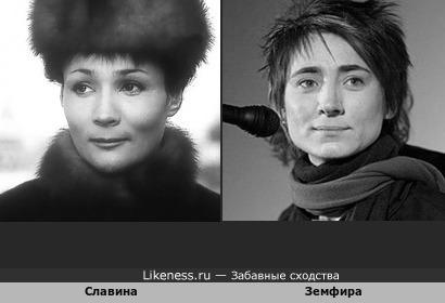 Зинаида Славина и Земфира похожи по типу лица и на этих фотографиях - по настроению