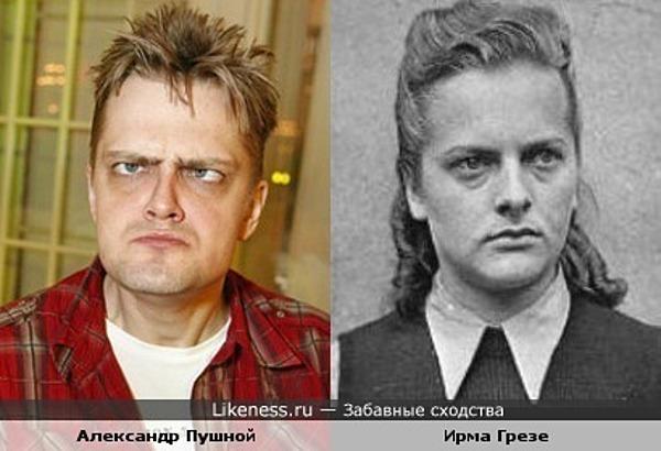 Александр Пушной похож на Ирму Грезе (надзирательница концлагеря)