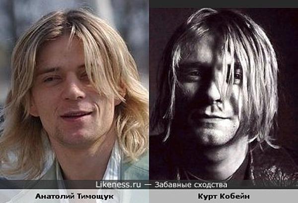 Анатолий Тимощук похож на Курта Кобейна
