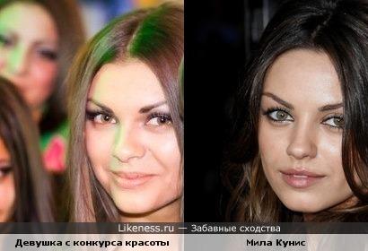Девушка с конкурса красоты похожа на Милу Кунис
