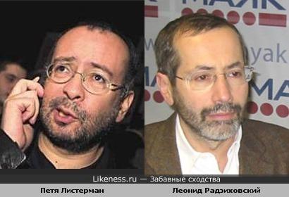 Петя Листерман и Леонид Радзиховский