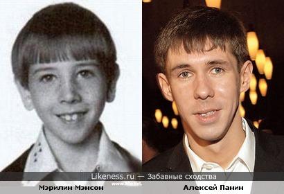 Молодой Мэрилин Мэнсон мог вырасти похожим на Алексея Панина