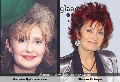 Регина Дубовицкая напоминает Шэрон Осборн
