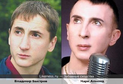 Владимир Быстров похож на Марка Алмонда