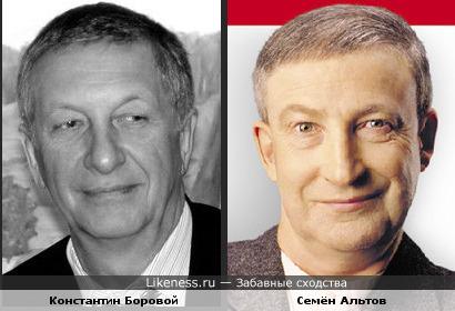 Константин Боровой и Семён Альтов