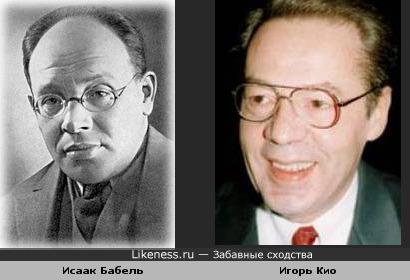 Исаак Бабель и Игорь Кио