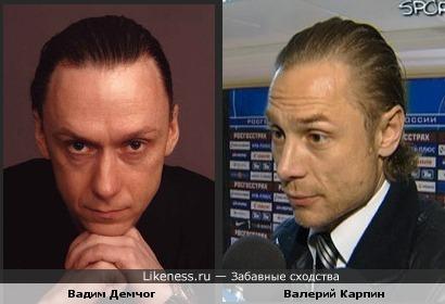 Вадим Демчог и Валерий Карпин