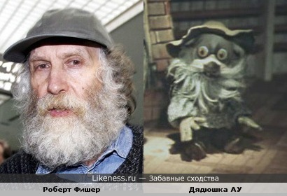 Роберт Фишер похож на Дядюшку АУ