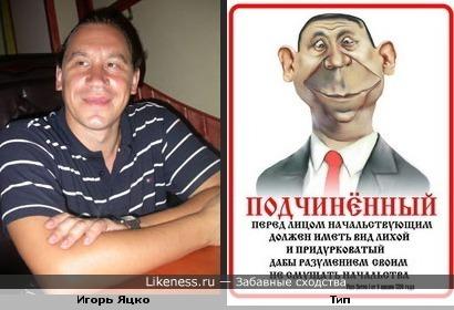 Игорь Яцко и персонаж рисунка