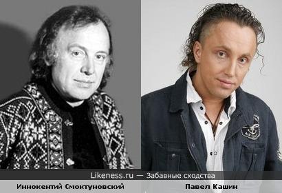 Иннокентий Смоктуновский и Павел Кашин