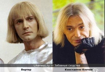 Робот Вертер и Константин Кинчев