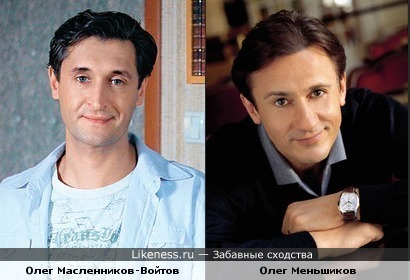 Олег Масленников-Войтов и Олег Меньшиков