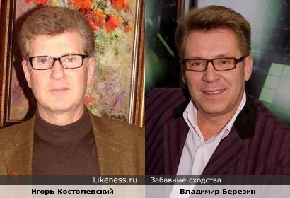 Игорь Костолевский и Владимир Березин