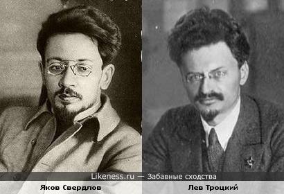 Яков Свердлов и Лев Троцкий