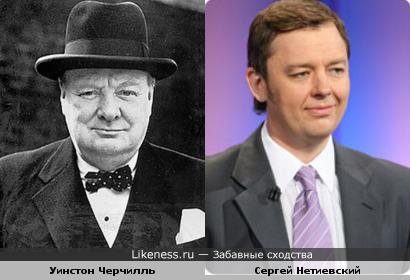 Уинстон Черчилль и Сергей Нетиевский